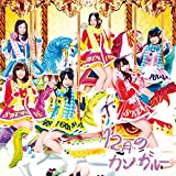 12月のカンガルー (CD+DVD) (Type-B) (初回盤)
