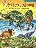 恐竜トリケラトプスとひみつの湖―水生恐竜とたたかう巻 (たたかう恐竜たち)