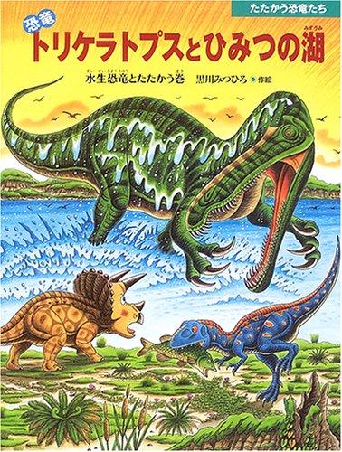 恐竜トリケラトプスとひみつの湖―水生恐竜とたたかう巻 (たたかう恐竜たち)の詳細を見る