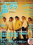 声優グランプリ 2006年 08月号 [雑誌] 画像