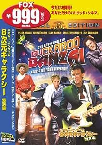 バカルー・バンザイの8次元ギャラクシー<特別編> [DVD]