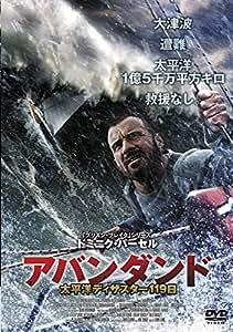 アバンダンド 太平洋ディザスター119日 [DVD]
