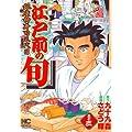 江戸前の旬 33―銀座柳寿司三代目 (ニチブンコミックス)