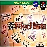 NICE PRICE シリーズ Vol.2 本格将棋指南