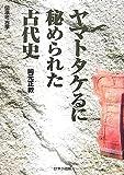 伝承考古学 ヤマトタケるに秘められた古代史 画像