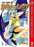 ロザリオとバンパイア カラー版 2 (ジャンプコミックスDIGITAL)