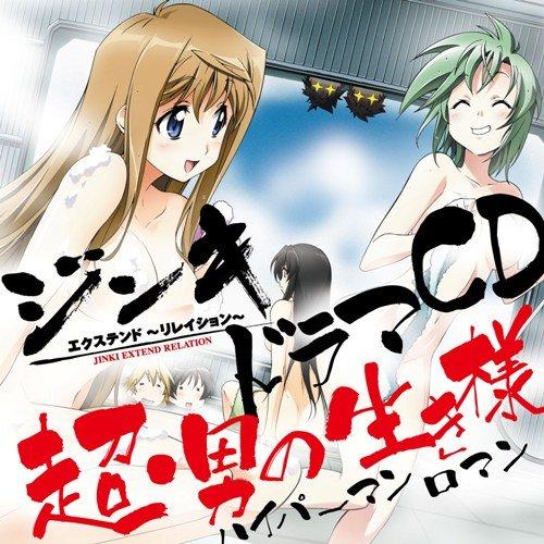 ジンキ・エクステンド~リレイション~ドラマCD(DVD付)