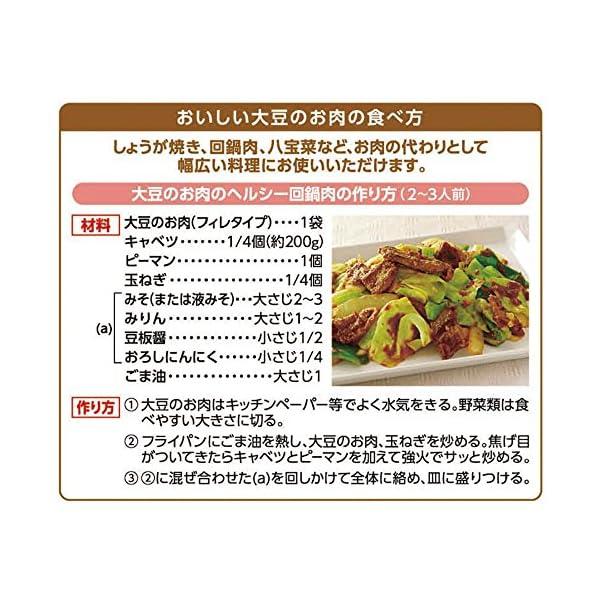 マルコメ ダイズラボ 大豆のお肉(大豆ミート)...の紹介画像6