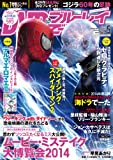 DVD&ブルーレイでーた 2014年 5月号 [雑誌] [雑誌] / KADOKAWA/エンターブレイン (刊)