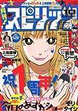 月刊!スピリッツ 2010年 10/1号 [雑誌]