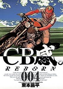 CB感。 REBORN 4巻 表紙画像