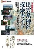 首都圏近郊 出雲系神社探索ガイド (言視BOOKS)
