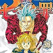 七つの大罪(33) (講談社コミックス)