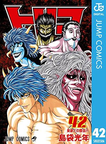 トリコ モノクロ版 42 (ジャンプコミックスDIGITAL)