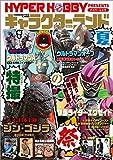 キャラクターランド Vol.8: HYPER HOBBY presents (HYPER MOOK)