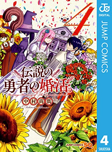 伝説の勇者の婚活 4 (ジャンプコミックスDIGITAL)