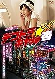 デコトラ・ギャル杏[DVD]