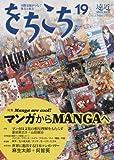 をちこち 第19号(2007年10月・11月号) 特集 Manga are cool!マンガからMANGAへ