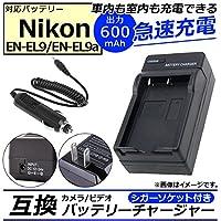AP カメラ/ビデオ 互換 バッテリーチャージャー シガーソケット付き ニコン EN-EL9/EN-EL9a 急速充電 AP-UJ0046-NKEL9-SG
