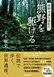 熊野を駆ける 熊野古道伝説紀行