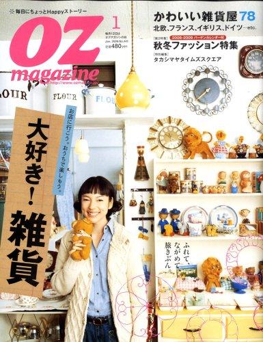 OZ magazine (オズ・マガジン) 2009年 01月号 [雑誌]の詳細を見る