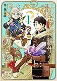 エルフと狩猟士のアイテム工房 / 葵 梅太郎 のシリーズ情報を見る