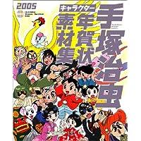 2005年版 手塚治虫キャラクター年賀状素材集