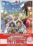 ラグナロク ジ・アニメーショングラフィティ(1) (MFコミックス)