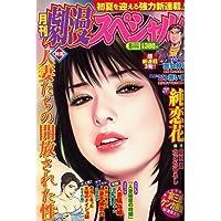 月刊 劇漫スペシャル 2006年 08月号 [雑誌]