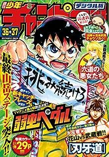 [雑誌] 週刊少年チャンピオン 2017年36.37号 [Weekly Shonen Champion 2017-36-37]