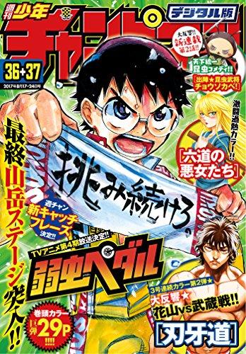 週刊少年チャンピオン2017年36+37号 [雑誌]