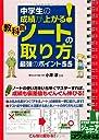 中学生の成績が上がる 教科別「ノートの取り方」最強のポイント55 (コツがわかる本 ジュニアシリーズ)