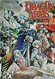 ドラゴンアームズ バハムートハウリング (ログイン・テーブルトークRPGシリーズ)