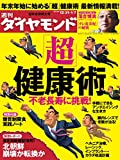 週刊ダイヤモンド 2012年1/7合併号 [雑誌]