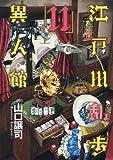 江戸川乱歩異人館 11 (ヤングジャンプコミックス)