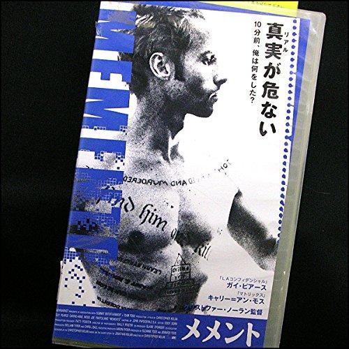 メメント【日本語吹替版】 [VHS]