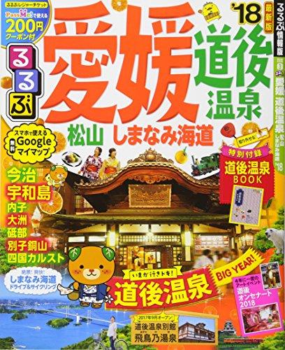 るるぶ愛媛 道後温泉 松山 しまなみ海道'18 (るるぶ情報版 四国 3)