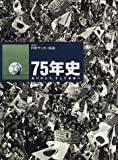 財団法人日本サッカー協会 75年史―ありがとう。そして未来へ