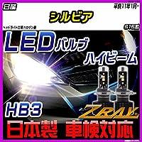 日産 シルビア S15系 平成11年1月- 【LED ホワイトバルブ】 日本製 3年保証 車検対応 led LEDライト