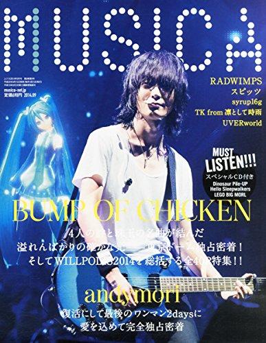 MUSICA (ムジカ) 2014年 09月号 [雑誌]の詳細を見る