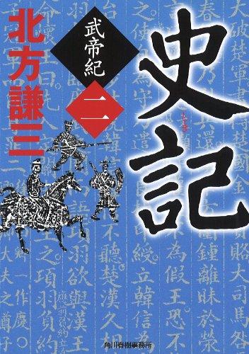 史記 武帝紀 2 (ハルキ文庫 き 3-17 時代小説文庫)の詳細を見る