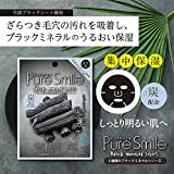 Pure Smile(ピュアスマイル) エッセンスマスク 『ブラックミネラルシリーズ』(炭) フェイスマスク パック