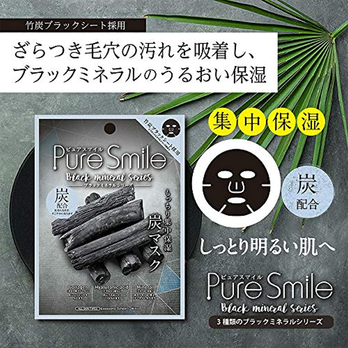 マントハーフ専らPure Smile(ピュアスマイル) エッセンスマスク 『ブラックミネラルシリーズ』(炭) フェイスマスク パック