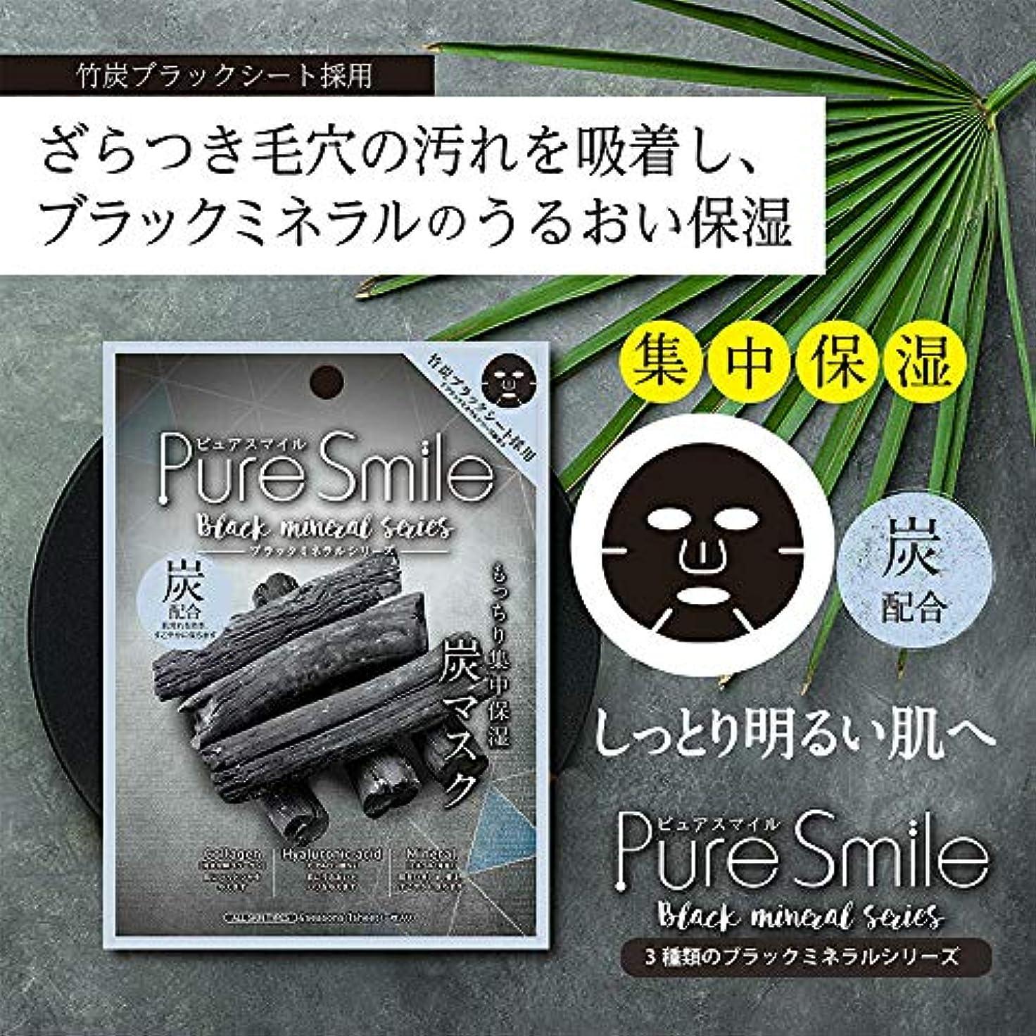 頭痛レタッチ脊椎Pure Smile(ピュアスマイル) エッセンスマスク 『ブラックミネラルシリーズ』(炭) フェイスマスク パック