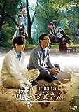 FINAL FANTASY�]�W 光のお父さん【DVD-BOX】