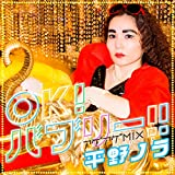 OK!バブリー!!feat. バブリー美奈子 アゲアゲmix