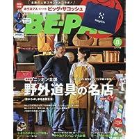 BE-PAL(ビーパル) 2017年 08 月号 [雑誌]
