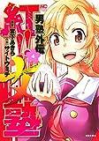 男塾外伝 紅!!女塾(4) (ニチブンコミックス)