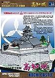 高知城ペーパークラフト<日本名城シリーズ1/300>