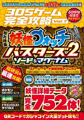 3DSゲーム完全攻略VOL.7 (国民的妖怪バトルゲームを超研究&最速攻略!(2作品両対応!)